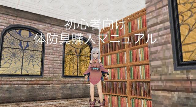 オンライン トー 初心者 ラム
